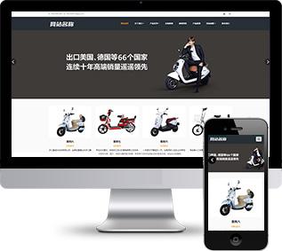 电动自行车网站源码,踏板车网站源码
