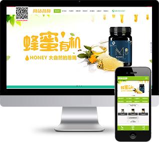 蜂蜜酿造网站源码,蜜蜂养殖网站源码