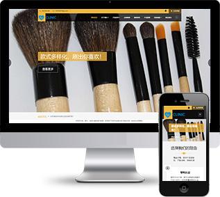 化妆品公司网站源码,美妆网站源码,护肤品网站源码