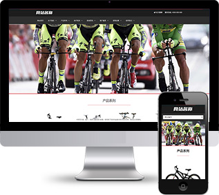 品牌网站源码,自行车网站源码,生产销售网站源码