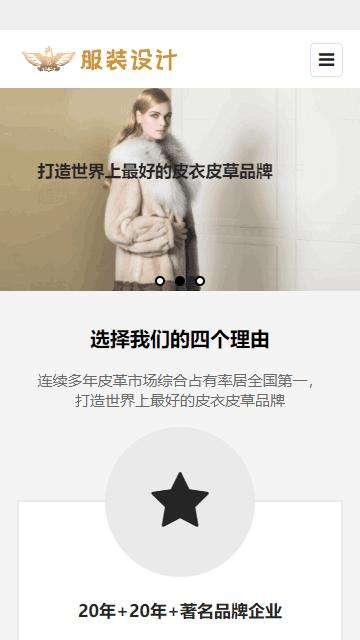 服装品牌网站源码,品牌设计网站源码,设计公司网站源码