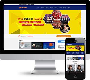 营销管理网站源码,商学院网站源码,培训网站源码