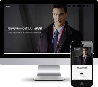品牌男装网站源码,西服定制网站源码,公司网站源码