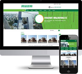 绿色网站源码,环保网站源码,节能网站源码,建材网站源码,行业网站源码