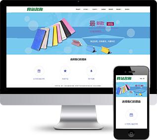 泰硅胶网站源码,儿童玩具网站源码,饰品网站源码