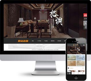 卧室网站源码,家具网站源码,沙发网站源码,茶几网站源码