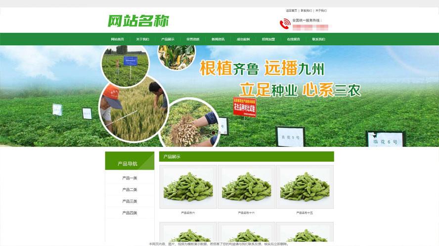 农业网站源码,农产品网站源码,种植基地网站源码