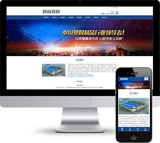塑料制品网站源码,塑胶生产网站源码,公司网站源码