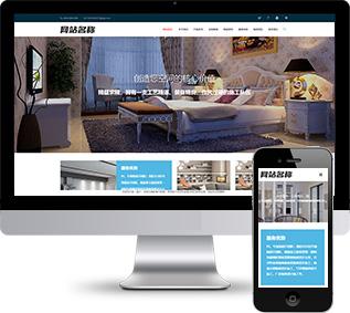 室内设计网站源码,装修施工网站源码,施工公司网站源码