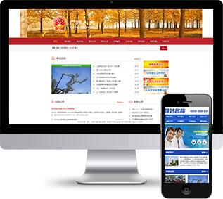 政府部门网站源码,事业单位网站源码