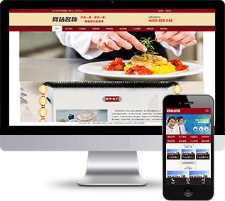 餐饮网站源码,饭馆网站源码,小吃网站源码,早点网站源码,加盟网站源码