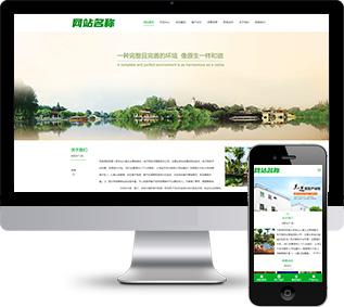城市规划网站源码,风景网站源码,园林网站源码,景观网站源码