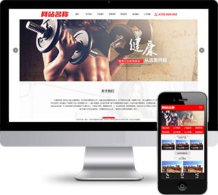运动网站源码,健美网站源码,健身网站源码,加盟店网站源码