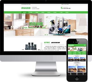 空调网站源码,电视网站源码,废品回收网站源码,废品回收网站源码