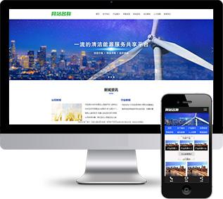 绿色能源网站源码,风力发电网站源码,水力发电网站源码