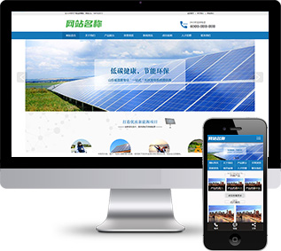 新能源网站源码,光伏网站源码,发电网站源码