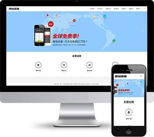 软件产品网站源码,硬件产品网站源码,数据服务网站源码
