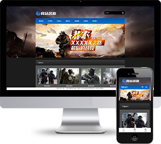 游戏开发网站源码,棋牌定制网站源码,游戏公司网站源码