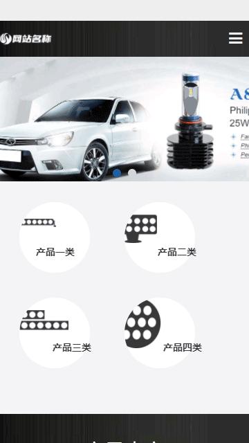 汽配专修网站源码,4S维修网站源码