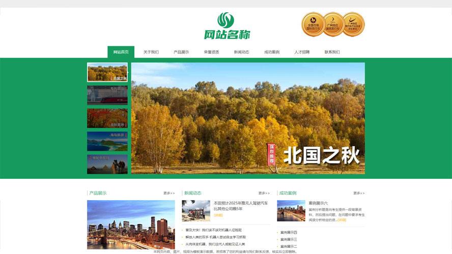 旅游网站源码,旅行网站源码,自由行网站源码,自驾游网站源码
