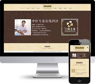 中医网站源码,门诊网站源码,药品网站源码,保健网站源码
