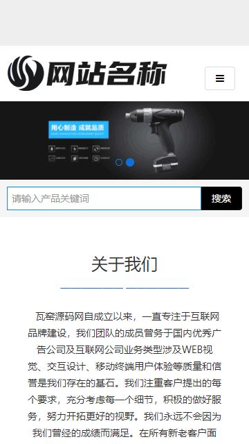 实验仪器网站源码,精密仪表网站源码