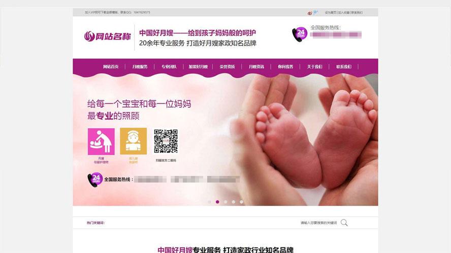 月嫂网站源码,家政网站源码,母婴护理网站源码,加盟网站源码