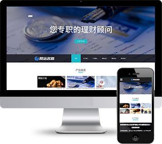 理财顾问网站源码,投资信托网站源码,服务网站源码
