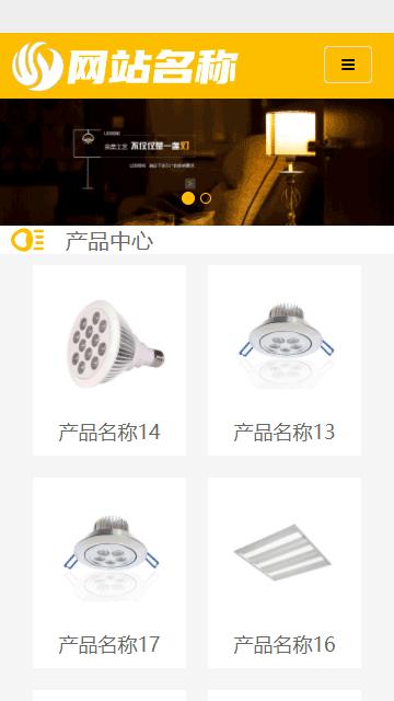 LED网站源码,照明灯具网站源码,霓虹灯网站源码,设备网站源码