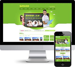 儿童医院网站源码,儿科医疗网站源码,医疗诊所网站源码