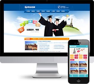 留学签证网站源码,移民代办网站源码,留学机构网站源码