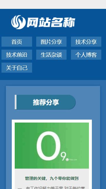 个人日志网站源码,个人博客网站源码,空间美文网站源码