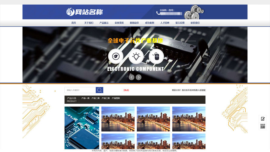 设备配件网站源码,电气元件网站源码,设备加工网站源码