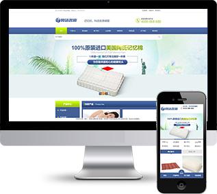 营销型网站源码,助眠枕头网站源码,床上用品网站源码