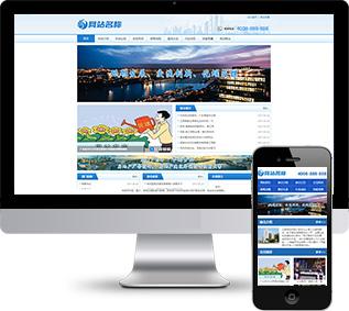 行业协会网站源码,组织机构网站源码,官方网站源码