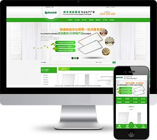 营销型网站源码,LED网站源码,灯珠网站源码,灯饰网站源码