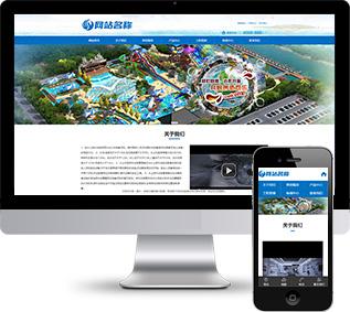 游乐设备网站源码,漂流设备网站源码,SPA水疗设备网站源码