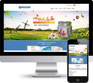 保健品OEM网站源码,保健品代加工网站源码,保健品公司网站源码