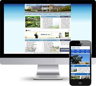 民办高校网站源码,教育培训网站源码,培训学校网站源码