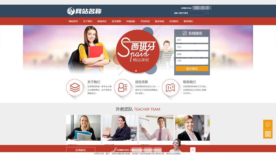 英语外教网站源码,在线培训网站源码,培训机构网站源码