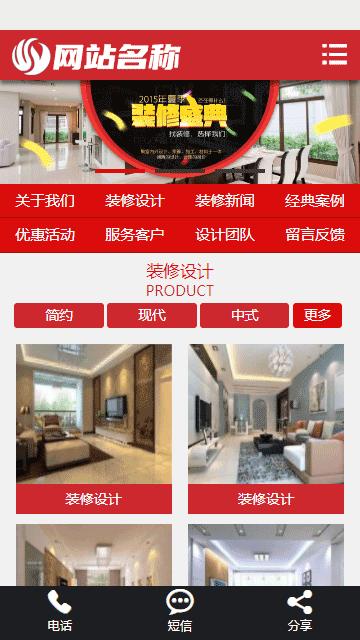 中式装修网站源码,装修设计网站源码,全屋装潢网站源码