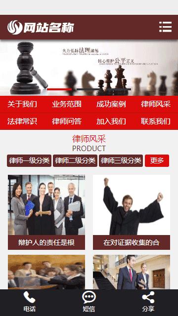 法律援助网站源码,律师服务网站源码