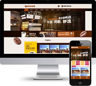 咖啡店网站源码,奶茶店网站源码,加盟连锁网站源码