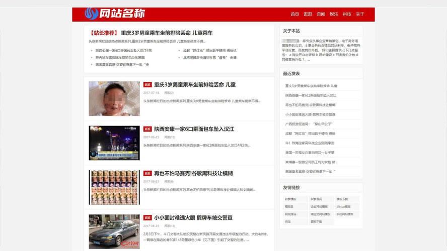 数码博客网站源码,IT博客网站源码,个人博客网站源码