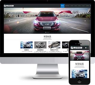 汽车经销商网站源码,汽车4S专卖店网站源码,汽车网站源码