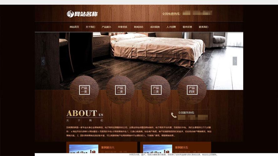 仿古门窗网站源码,家具设计网站源码,家具制造网站源码