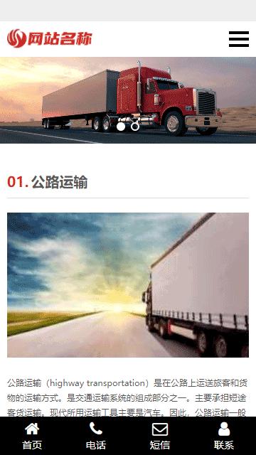 同城快递网站源码,货物运输网站源码,货物托运网站源码