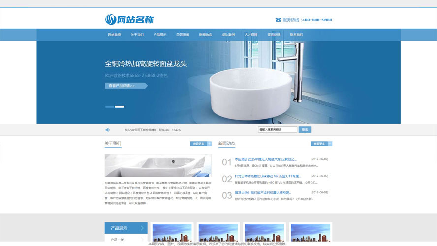 卫浴网站源码,洁具网站源码,瓷砖网站源码,招商加盟网站源码