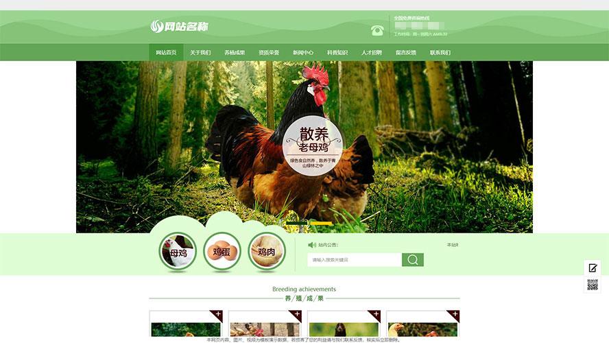 畜牧网站源码,养殖网站源码,水产批发网站源码