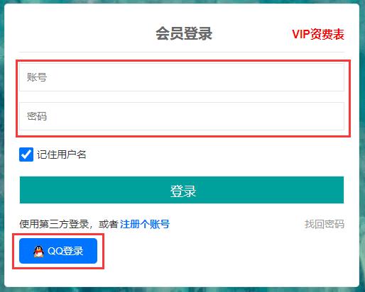 网站会员注册方法